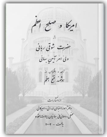 book  americ most great peace farsi.jpg