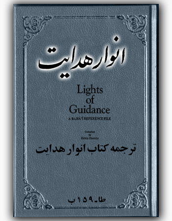 book anoir hedayat farsi