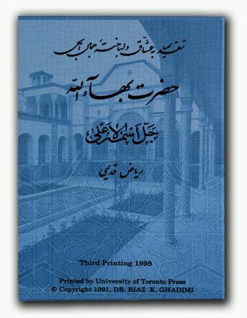 book bahaulah by riaz kademi.jpg