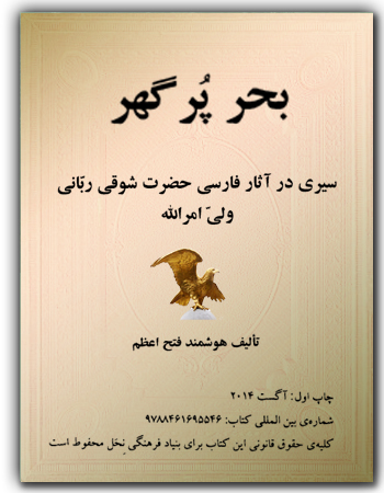 book  bahr guardian farsi.jpg