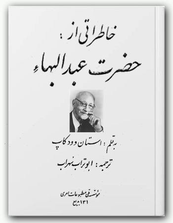book cobb memories abdul baha farsi