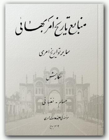 book  manabei tarikh amr farsi.jpg