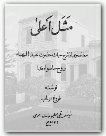 book  mathal alaa abdulbaha farsi.jpg