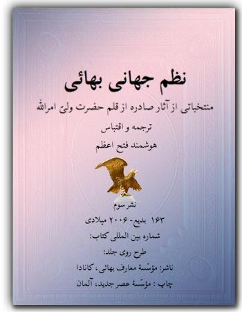 book nezam jihani guardian.jpg