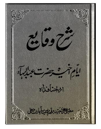 book passing abdul baha farsi.jpg