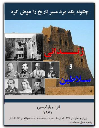 book  prisonier and kings farsi.jpg