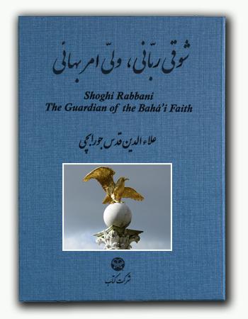 book shoghi guardian farsi.jpg