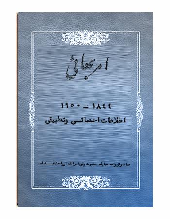 book stat 1944-1950 guardian farsi.jpg