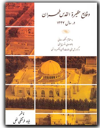 book  wake3 tehran hazira 1955.jpg
