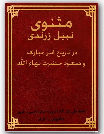 nabil mathnawi history farsi