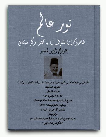 book  nour alam abdul baha farsi.jpg