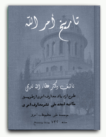 book tarikh amr lah by nadimi.jpg